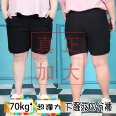 加大尺碼下束彈力五分褲(70公斤以上)
