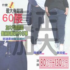 加大尺碼鬆緊髮絲紋假低腰雙袋仿牛仔褲(80公斤以上)