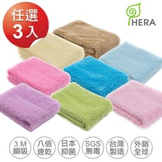 HERA-3M專利瞬吸快乾抗菌超柔纖-毛巾