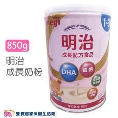 新包裝新配方 明治 金選奶粉 1-3歲 850gX4罐 兒童奶粉 幼兒奶粉 成長配方 明治奶粉