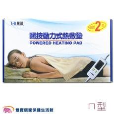 E-G MED 醫技熱敷墊 20X20 肩膀用 濕熱電毯 電熱毯 電毯