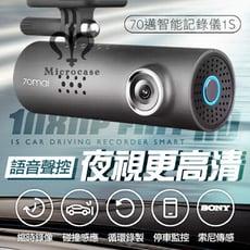 小米 70邁智能記錄儀1S
