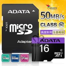 ADATA 威剛 MicroSDHC CARD 64G
