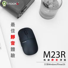 irocks M23R 無線靜音滑鼠-消光黑