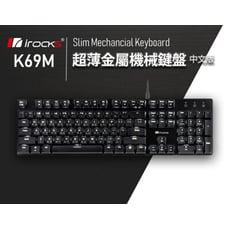 irocks K69M 白光超薄金屬機械式鍵盤-茶軸