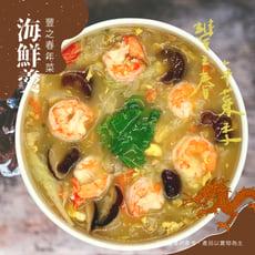 【豐之春年菜】海鮮羹