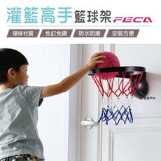 【FECA】 灌籃高手籃球架 兒童籃球架  露營 登山 悠遊戶外