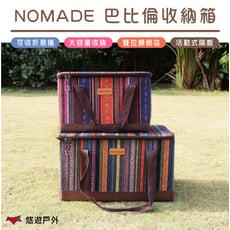 【外銷熱賣】NOMADE 諾曼巴比倫彩繪民族風折疊收納箱 儲物箱 整理箱 工具箱 居家收納 露營 野