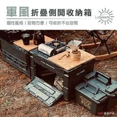 【CampingBar】 軍風折疊側開收納箱 日本夯物 居家收納 側開收納箱 折疊收納箱 露營 悠遊
