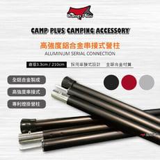 【Camp Plus】 專利燈掛營柱 210cm 霧黑 鋁合金專利營柱 33mm 高強度串接式