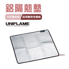 【日本 UNIFLAME】鋁隔熱墊L U610657