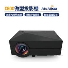 【MOMI魔米】X800微型投影機 悠遊戶外(可分期/免運優惠)