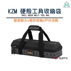 【KAZMI KZM】硬殼工具收納袋 收納包 收納箱 硬殼 戶外 登山 露營