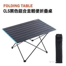 【輕量好物】CLS 鋁合金輕便折疊桌 摺疊桌 蛋捲桌 野餐桌 鋁板桌 露營桌 桌 BBQ 露營 野餐