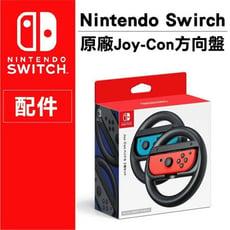 任天堂 原廠 Switch 瑪利歐賽車 NS Nintendo Switch 方向盤 (黑色) 兩入