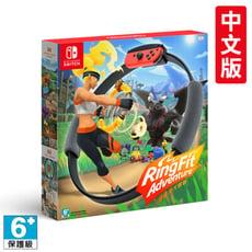 【松果好好玩電玩】健身環大冒險 台灣公司貨 繁體中文版 NS 任天堂 Nintendo Switc