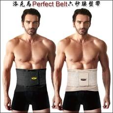洛克馬Perfect Belt六秒腰塑帶(男生S號黑色)