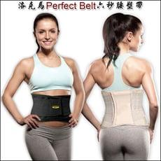 洛克馬Perfect Belt六秒腰塑帶(女生L號黑色)