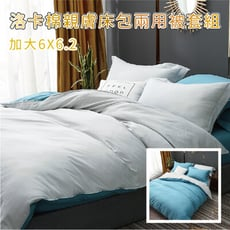 【HUGS】洛卡棉親膚 雙人加大床包兩用被套四件組 6 x 6.2尺