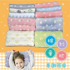 【HUGS】兒童純棉紗布立體水洗枕