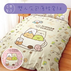 【HUGS】 角落生物 咖啡杯黃/粉 雙人床包薄被套組 5x6.2 正版授權 台灣製造