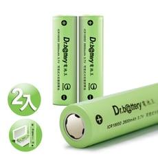 電池王18650鋰電池 認證 2600mAh(2顆入)+送防潮盒*1