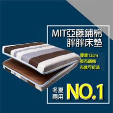 MIT兩用亞藤蓆鋪棉床墊-單人加大3.5尺
