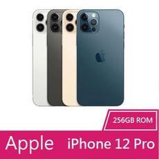 Apple iPhone 12 Pro (256G) 智慧型手機【贈原廠20W USB-C充電頭】