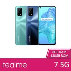 ★免運★ realme 7 5G (8G/128G) 6.5吋大電量智慧型手機【贈傳輸線+集線器】