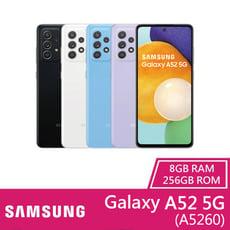 Samsung Galaxy A52 5G (8G/256G)智慧型手機【贈原廠雙向閃充行電+保貼】