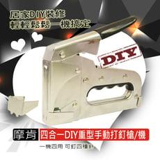 【摩肯】四合一DIY重型手動打釘槍/機(附針罩、釘針)