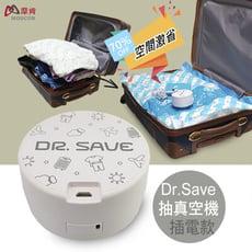 【摩肯】DR. SAVE 插電款抽真空機(含3大3小收納組)不是充電喔