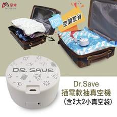 【摩肯】DR. SAVE 插電款抽真空機(含2大2小收納組)不是充電的喔