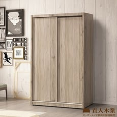 日本直人木業-MORAND北美橡木120公分滑門衣櫃