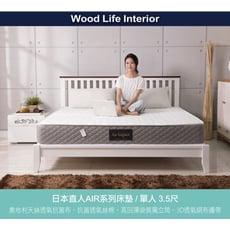 日本直人AIR床墊AP13/奧地利天絲抗菌布/抗菌透氣絲棉 /高回彈獨立筒/ 3.5尺單人床墊