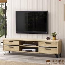 日本直人木業-NORTH北美楓木210公分功能電視櫃