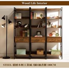 日本直人木業-STEEL積層木工業風3個1抽180CM多功能書櫃