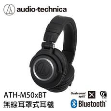 (贈喇叭) 鐵三角  ATH-M50xBT  藍芽 無線 耳罩式 耳機  [94號鋪] 藍牙