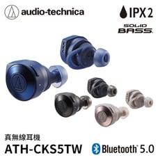 (免運贈加濕機+潮帽)鐵三角 ATH-CKS5TW 真無線耳機 藍牙耳機  CKS5TW