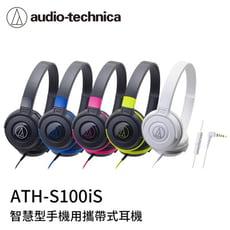 (贈耳機收納袋)鐵三角 ATH-S100is 通話耳罩式耳機 通話耳機 耳罩式耳機