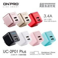 ONPRO 雙孔3.4A充電器 USB口快速充電器 USB轉接插頭 插座 AC充電