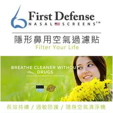 【空汙過敏掰掰】First Defense 防塵霾花粉病菌隱形鼻用空氣過濾貼