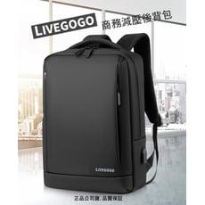 【LIVEGOGO】大容量減壓零負重usb商務雙肩後背包(2.0升級版)