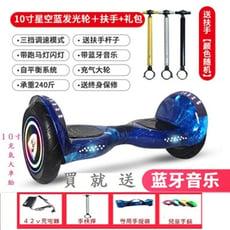 智能電動平衡車,雙輪電動平衡車,最新款+藍笌跑馬燈,兒童8-65歲成人兩輪漂移代步車