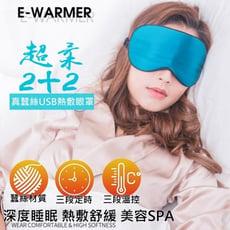 最新款USB蠶絲熱敷眼罩
