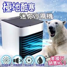 旗艦型迷你制冷 空調涼風扇