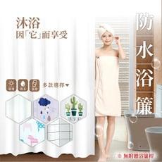 北歐風免打孔防水浴簾 隔斷簾子 浴室洗澡遮擋浴簾布
