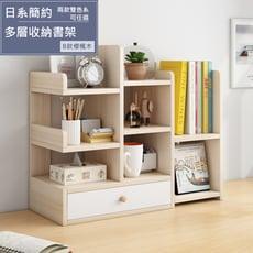 【新貨到】日系組合款 桌上收納架 B款 雙色任選 G159