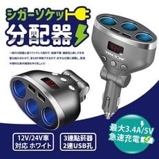 【百寶袋】智能車用點菸器(通用12/24V車型)