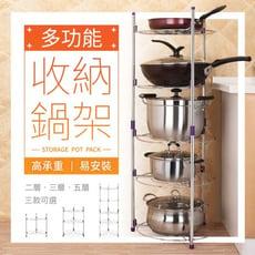 【百寶袋】廚房收納鍋架 (二層)